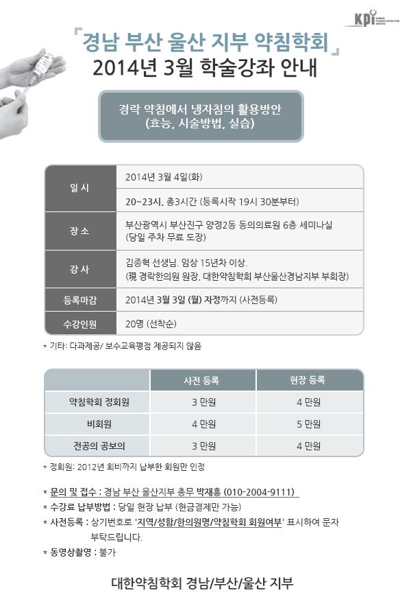 [경남부산울산지부] 3월학술강좌안내 -(3/4화,부산) 경락약침에서 냉자침의 활용방안