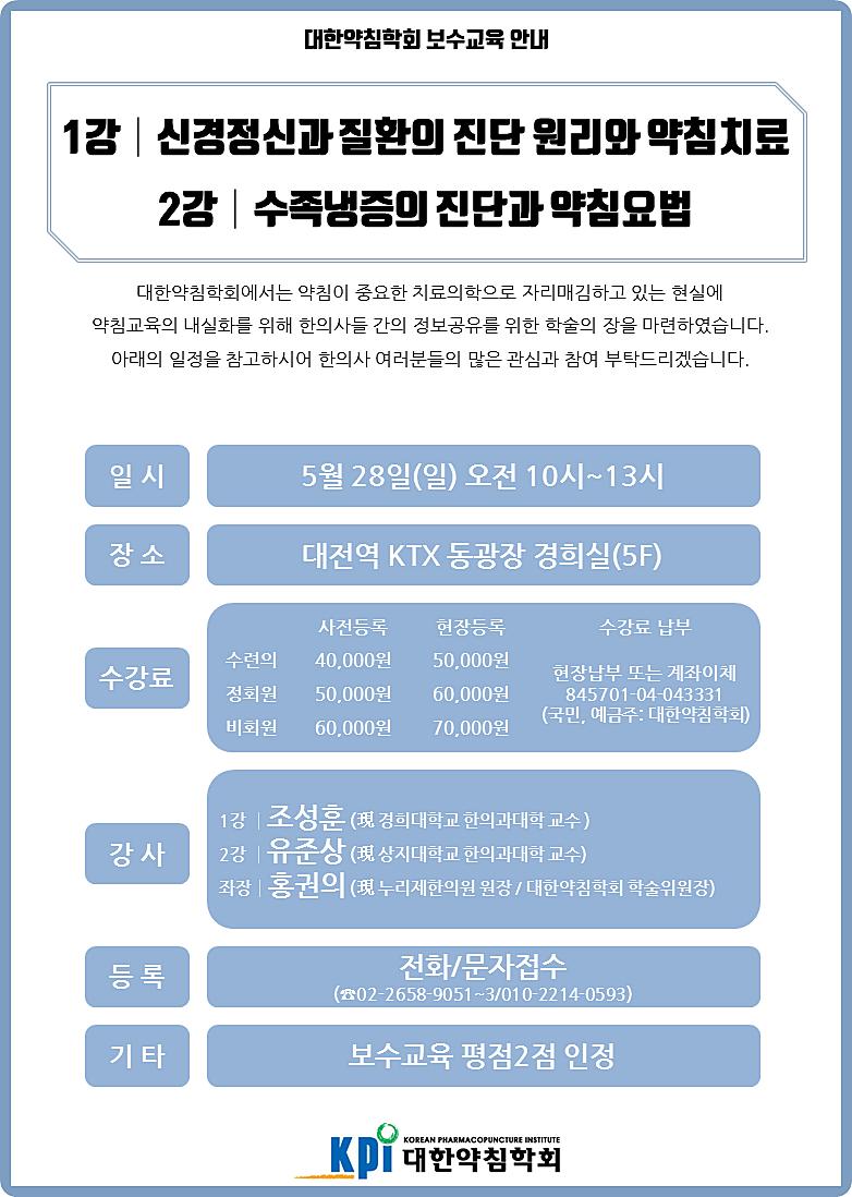 0528_대전_신경정신_수족냉증.png