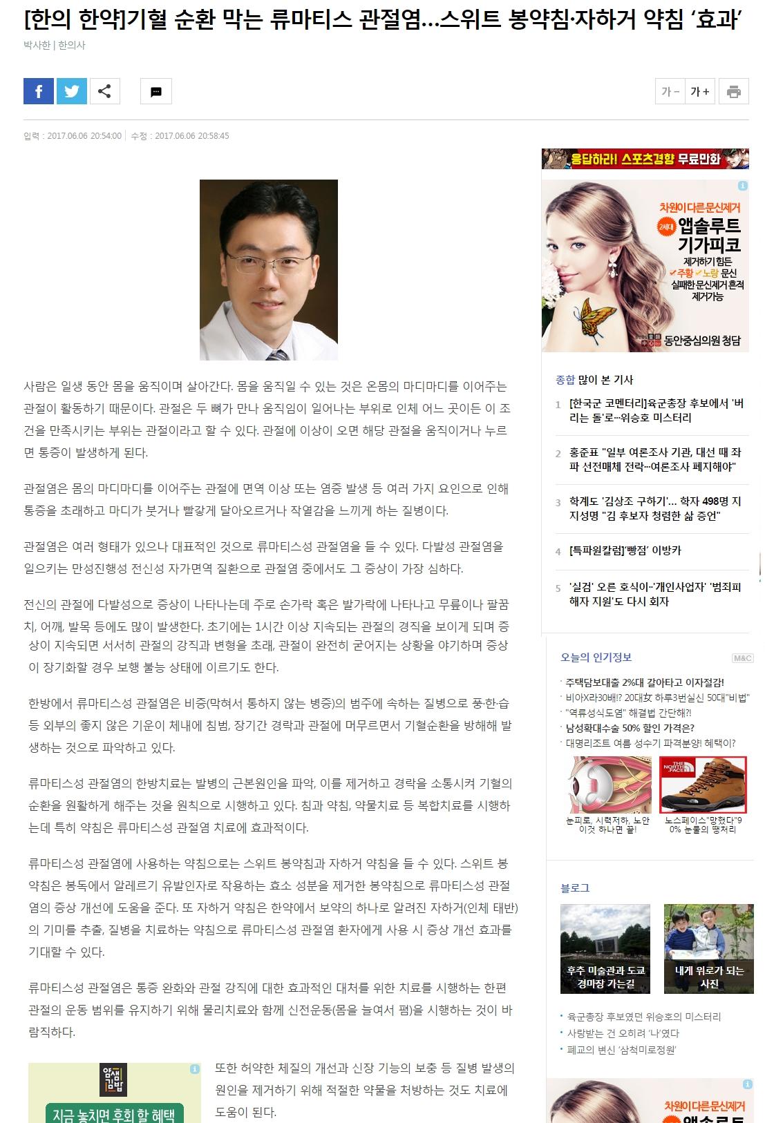 박사한 경향신문.jpg