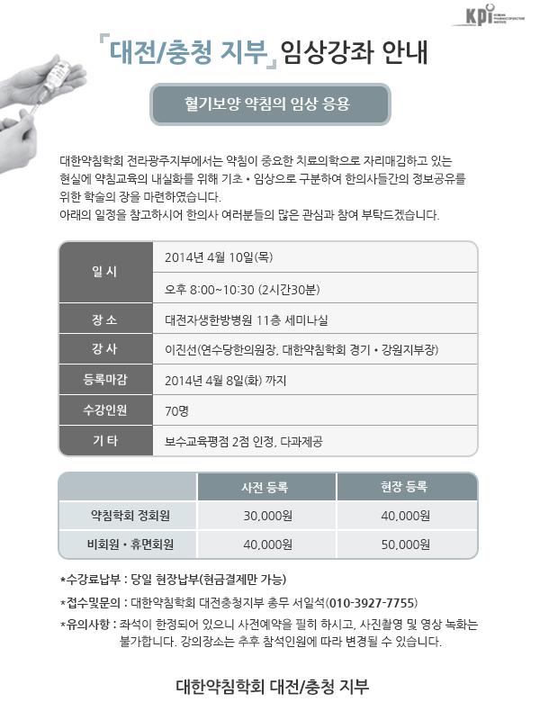 [4/10 목, 대전 ] 혈기보양 약침의 임상응용